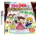 DS うちの3姉妹のカラオケ歌合戦&パーティゲーム【新品】