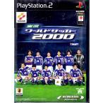 PS2で体感するワールドクラスのサッカー!!