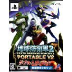 PSVITA 地球防衛軍2 PORTABLE V2 ダブル入隊パック【新品】