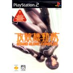 ヒットヤフー店で買える「PS2 攻穀機動隊 STAND ALONE COMPLEX 【中古】」の画像です。価格は980円になります。