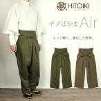 SALE チノばかまAir 野袴 男物 着物 袴 和服 オリジナル フリーサイズ
