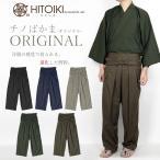 チノばかまORIGINAL 野袴 男物 着物 袴 和服 オリジナル フリーサイズ