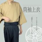 NEW チノばかま 筒袖上衣 袴下 着物 男物 袴 野袴 和服 オリジナル フリーサイズ