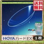 Yahoo!ひとみコンタクトコンタクトレンズ ハードコンタクトレンズ HOYA ハードEX ×1枚 ハードコンタクトレンズ