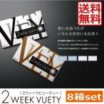 カラコン 2week アイレ 2ウィークビューティ/UV(6枚入) ×8箱 コンタクトレンズ ツーウィーク