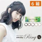 ネオサイトワンデーリングUV(30枚入) ×6箱、JCB商品券¥1,000分