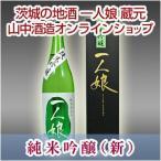 純米吟醸酒 一人娘 新・純米吟醸 720ml