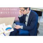 紳士なクッションでオフィス快適に 色プレシャスブルー 中身伸びるビーズクッション
