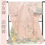 訪問着 正絹 未仕立て 仮絵羽 京友禅 結婚式 薄ピンク 桜 椿 ピンク系