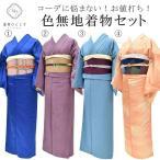 リサイクル着物 コーディネート 着物セット 色無地 袋帯 帯揚げ 帯締め セット ll3200b