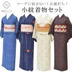 リサイクル 小紋 着物 選べる 正絹 名古屋帯 帯締め セット こもん コーディネートセット 仕立て上がり mm3260b