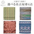リサイクル 名古屋帯 正絹 仕立て上がり リサイクル帯 なごやおび 選べる 均一 紬 revi0092b