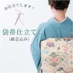 带 - 袋帯   仕立て【芯込】【着物の事は全てお任せ下さい・着物の激安通販ショップお値打ちに】shitate-fukuro