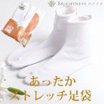 足袋 たび  フリース タビ 防寒 暖か ストレッチ足袋 足に優しい あづま姿 M・L・LL 白sin1999