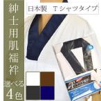 男性用Tシャツ半襦袢  紳士用 はんじゅばん 日本製 M L LL グレー 白 紺 茶 sin3348e sin2160