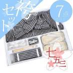 七五三 着物 5才 5歳 お祝い 753 袴 7点セット 五歳 男の子 日本製 sin2754_wk