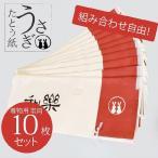 たとう紙 オリジナル 畳紙 帯用 着物用 組み合わせ自由 小窓付き sin2757