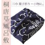 桐唐草風呂敷 三巾 【追】 綿 大判 100cm 小物に 濃紺 sin3319e