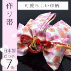 ショッピング着物 七五三 帯 女の子 7歳 753 作り帯 付け帯 sin3854-tkm-spo