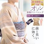 着物3点セット クリーニング 丸洗い 着物・帯・長襦袢 sin4009 【S】