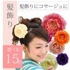 髪飾り 成人式 花 フォーマル sin4029【新品】