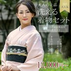 洗える着物 帯 セット 大人 の 女性 のための 日本製 sin5797