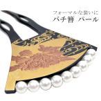 簪 かんざし 黒留袖 訪問着 礼装用 フォーマル 髪飾り 振り袖 着物 日本製 黒×金 古典 牡丹 sin7872-bob07
