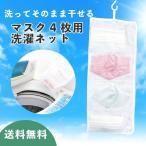 マスク用 洗濯ネット 4枚用 まとめて干せる ランドリーネット 型崩れ防止 簡単洗濯 S字フック付き 洗濯機 布マスク 不織布マスク ガーゼマスク skd0263-kimb02