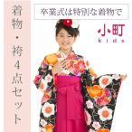 ショッピング袴 卒業式 袴 小学生 女の子 着物 女性 13歳 小町ジュニア