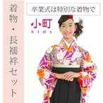卒業式 着物 13歳 小学生 キッズ 小町ジュニア 入学式 2016年