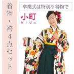卒業式 袴 小学生 女の子 着物 女性 13歳 小町ジュニア