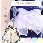 兵児帯 浴衣 帯 ゆかた 飾り帯 オーガンジー spo1773-kima05
