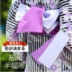 半幅帯 正絹 綿 半巾帯 はんはばおび 小袋帯 細帯 長尺 リバーシブル