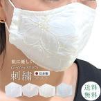 綿レース 刺繍マスク 綿100% 日本製 立体 洗える 花柄 ガーゼ 通気性 おしゃれ ますく spo8178-bob03
