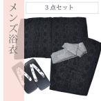 ★説明★  黒地に幾何学文様がおしゃれな浴衣と帯と下駄の3点セットです。 帯はマジックテープタイプで...