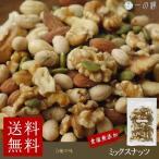 ミックスナッツ 100g×3袋 (300g) 食塩無添加 5種 カシューナッツ かぼちゃの種 アーモンド くるみ 大豆 メール便 送料無料