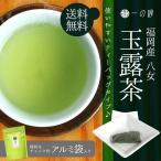 緑茶 ティーバッグ 八女 玉露 3g×17P 大袋タイプ メール便 送料無料