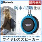 スピーカー Bluetooth ブルートゥース スマホ対応 C6 iPhone androi ポータブル ワイヤレス防水 高音質