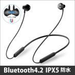 Bluetooth ブルートゥース ワイヤレスイヤホン スポーツ 高音質 マイク付き マグネット搭載  イヤホン Bluetooth4.2 IPX5防水 iPhone Android 対応
