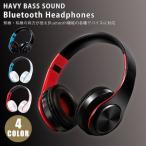 ショッピングbluetooth Bluetooth ブルートゥース ワイヤレス ヘッドホン ヘッドフォン 密閉型 高音質 折りたたみ式