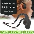 ワイヤレスイヤホン bluetooth ブルートゥース イヤホン 骨伝導 両耳タイプ iPhone android アンドロイド スマホ 高音質 音楽 スポーツ ランニング 耳かけ型