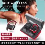ワイヤレス イヤホン  Bluetooth イヤホン 完全ワイヤレスイヤホン 両耳 片耳 スポーツ iPhone スマホ対応 高音質 防水 運動 ブルートゥース ランニング