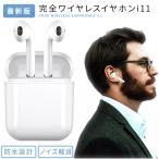 bluetooth イヤホン ワイヤレスイヤホン 両耳 片耳 防水 スポーツ ランニング ブルートゥース iPhone 7 8 X XS android 高音質 充電ケース付き