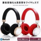bluetooth ヘッドホン Bluetooth ブルートゥース ワイヤレス ヘッドホン ヘッドフォン 密閉型 高音質 折りたたみ式
