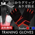 トレーニンググローブ 筋トレ ウェイトトレーニング パワーグリップ 手袋 指切り 懸垂 重量挙げ ダイエット ジム フィットネス メンズ レディース
