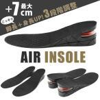 シークレットインソール エアインソール インソール 中敷き エアーキャップ 衝撃吸収インソール 3段階調整 サイズ調整可能 メンズ レディース 靴イン