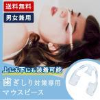デンタルマウスピース マウスピース 噛み合わせ 歯ぎしり対策 防止 予防 矯正 安眠 快眠 グッズ