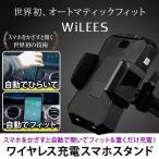 スマホホルダー 車載 ワイヤレス充電器 スマホスタンド ホルダー WiLEES スマートフォン スマートフォンスタンド iPhone Android 充電 Qi対応
