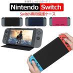 Nintendo Switch ニンテンドー スイッチ ケース カバー 保護カバー 保護ケース 手帳型 全面保護型 スタンド機能付き 任天堂 スイッチ ニンテンドー 周辺機器