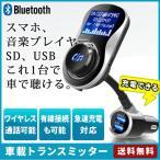 Bluetooth ブルートゥース トランスミッター 車載用 シガーソケット USB充電器 2ポート付き 急速充電可能 SD ウォークマン対応 iPhone